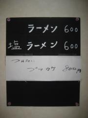 『ラーメン SA吉』は、元気に営業中!-3