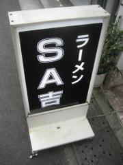 『ラーメン SA吉』は、元気に営業中!-4