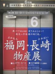 東武百貨店池袋店「福岡・長崎物産展」に『博多新風』が初出店♪-2