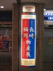 東武百貨店池袋店「福岡・長崎物産展」に『博多新風』が初出店♪-3