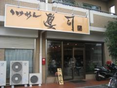『つけ麺 眞司 其の三』7月1日オープン!