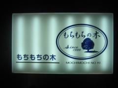 もちもちの木 新宿店-12