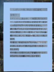 『らーめん 羽化庵』は休業中!-2