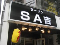ラーメン SA吉-18