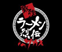 『最強ラーメン烈伝 in サカス』開催告知と『BASSO ドリルマン』 の月曜日!?-3
