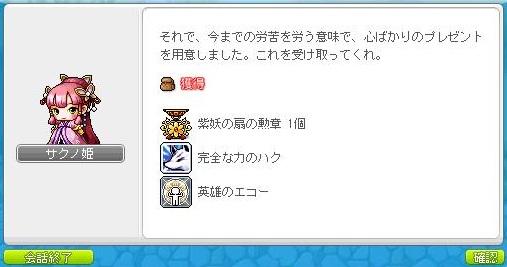 Maple130322_113055.jpg