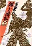 南條範夫  「剣士流転」  上下   徳間文庫