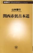 山本善行  「関西赤貧古本道」   新潮新書