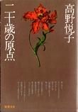 高野悦子  「二十歳の原点」  新潮文庫