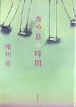 唯川恵  「ため息の時間」   新潮文庫