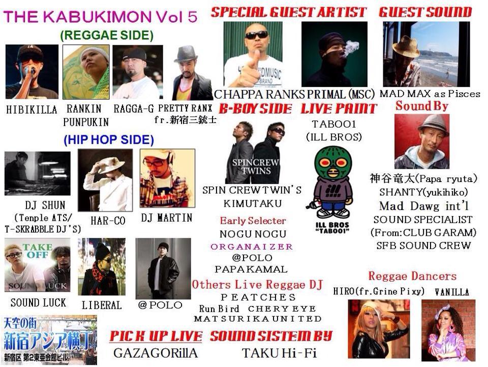 新宿 歌舞伎町 Reggae&HipHopイベント KABUKIMON 2013