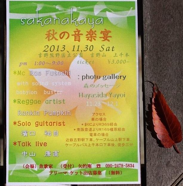 魚歌家 吉野 奈良 秋の宴11/30/2013