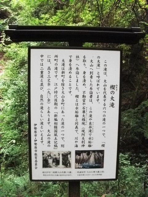 禊の大滝 大山