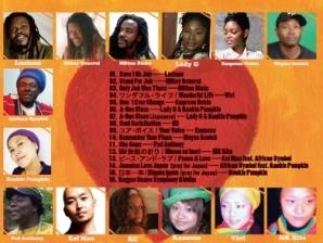 おすすめレゲエ音楽アルバム Reggae Dance Symphony レゲエ・ダンス・シンフォニー