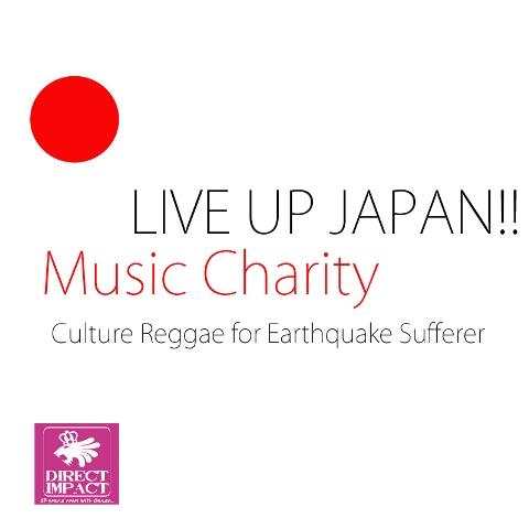 震災被災者支援 カルチャー・レゲエ ミックスCD Live Up Japan