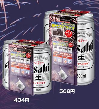 100628_asahi_ph002.jpg