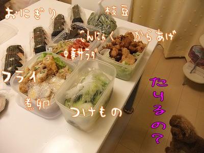 7.20お弁当