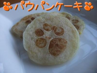 9.18パウパンケーキ