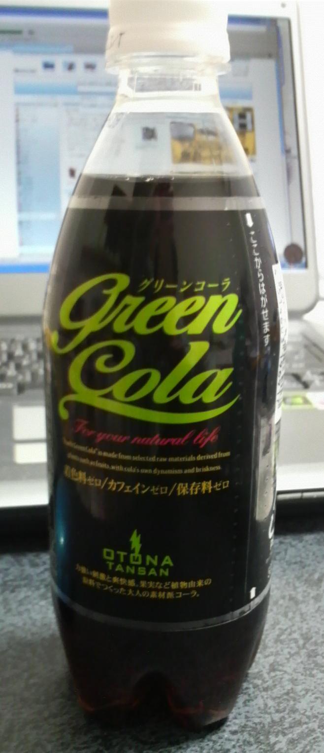 グリーンコーラ