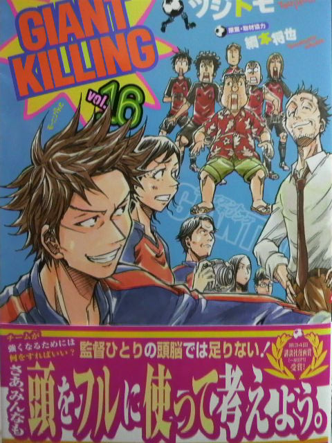 GIANT KILLING vol.16