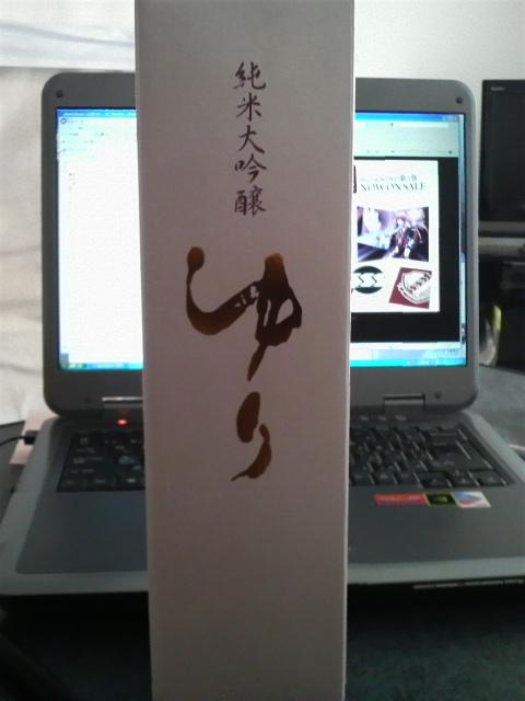 純米大吟醸 ゆり 1