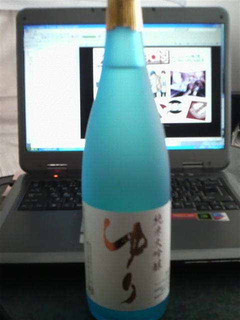 純米大吟醸 ゆり 2