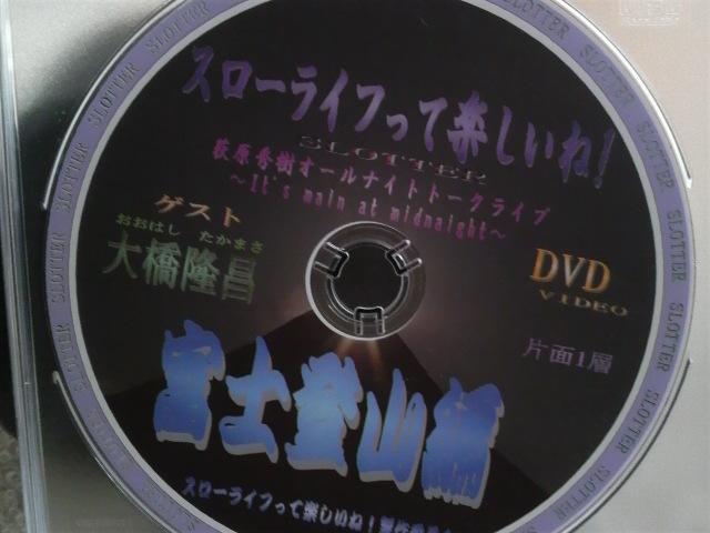 荻さん富士山登頂DVD