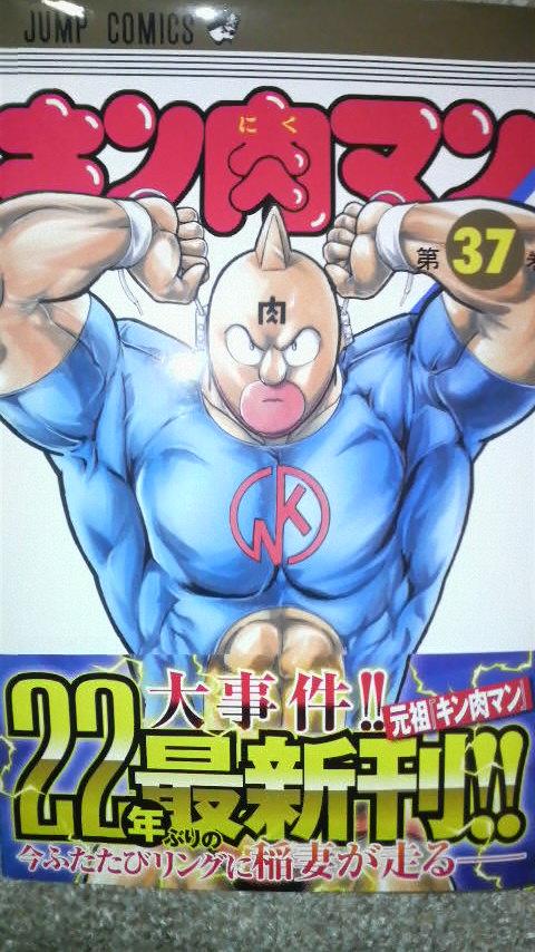 キン肉マン 第37巻