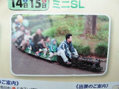 産業祭りのポスター詳細'09