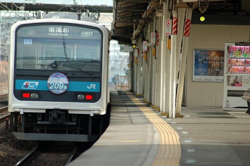 @新子安駅
