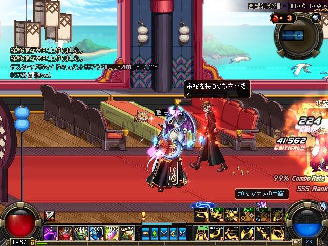 ScreenShot2011_0507_111534338.jpg