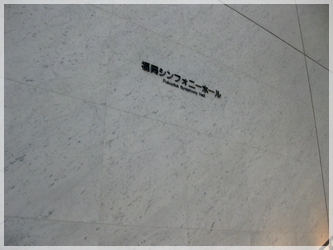 福岡シンフォニーホール