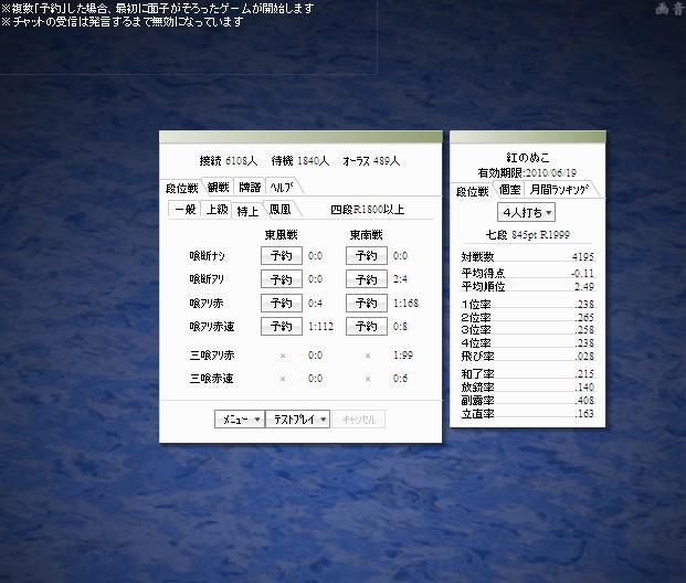 tenhou100617_1.jpg