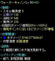 転生Lv300時水鉄砲表記ダメ