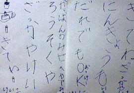 zaccayakei.jpg