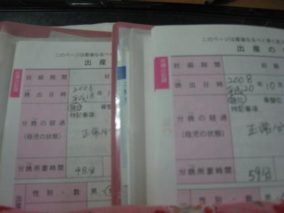 母子手帳2