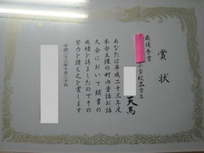 賞状(童話)