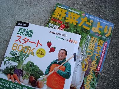 野菜づくりの本