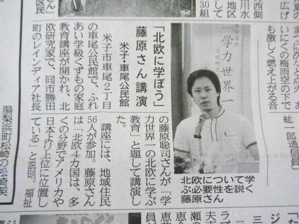 日本海新聞 20100721 車尾公民館