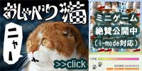 おしゃべり猫バナーブログ用