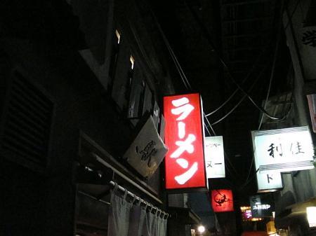 らーめんの駅@新横浜ラーメン博物館
