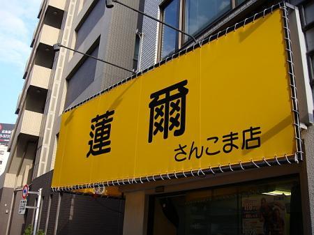 蓮爾 さんこま店@駒澤大学