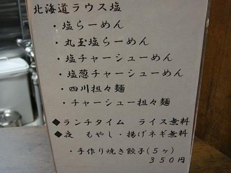 メニュー@麺屋げんぞう