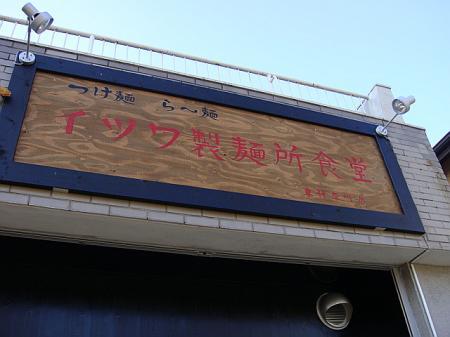 イツワ製麺所食堂東神奈川店@東神奈川