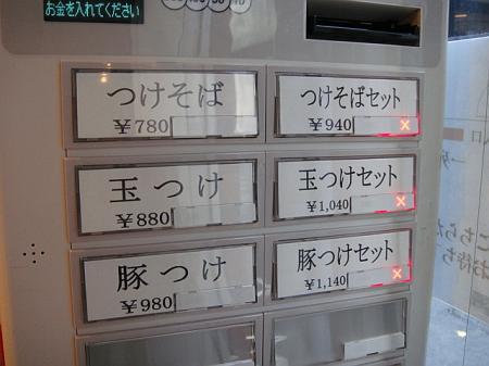 券売機@田多森
