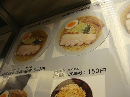 メニュー@麺屋ひょっとこ