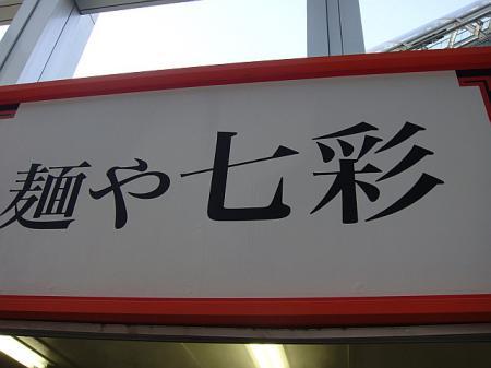 麺や七彩@お台場ラーメンPARK