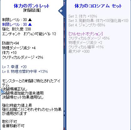2010_03_31_LaTale SS764