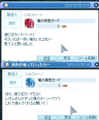 2010_10_30_LaTale SS2398