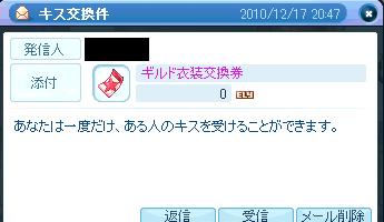 2010_12_18_LaTale SS2664